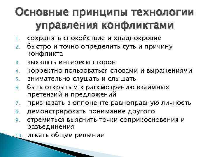 Основные принципы технологии  управления конфликтами 1. сохранять спокойствие и хладнокровие 2. быстро и