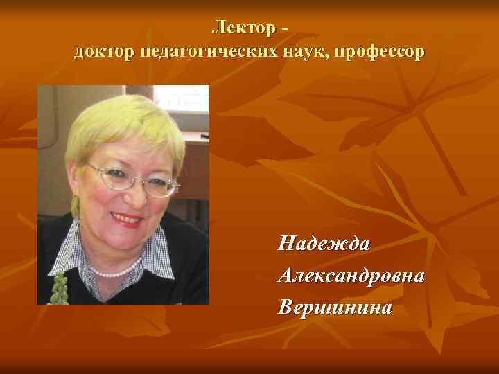 Лектор - доктор педагогических наук, профессор