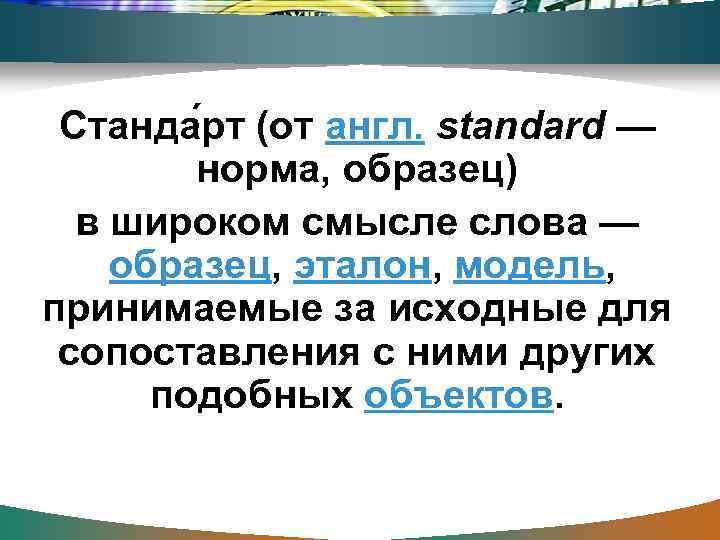 Станда рт (от англ. standard —   норма, образец)  в широком