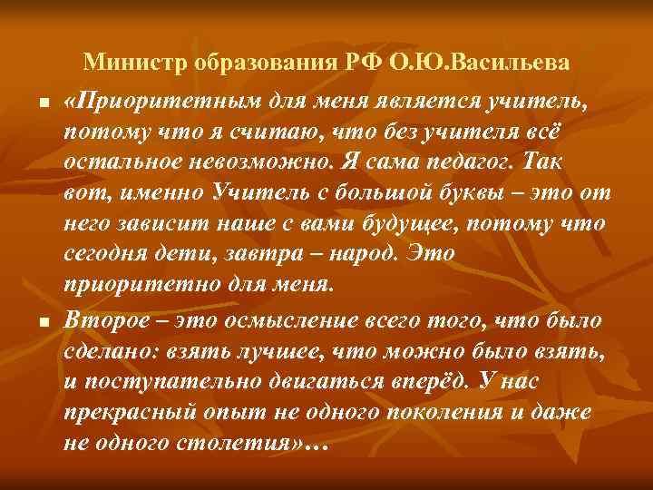 Министр образования РФ О. Ю. Васильева n  «Приоритетным для меня является учитель,