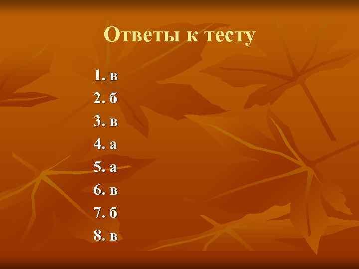 Ответы к тесту 1. в 2. б 3. в 4. а 5. а