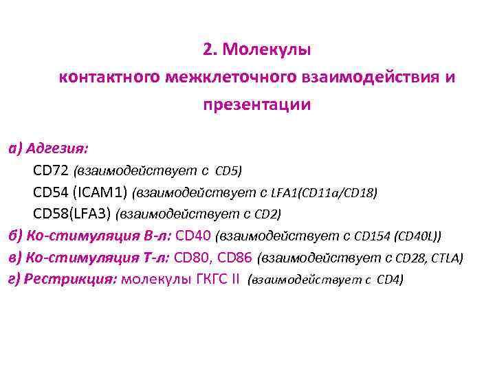2. Молекулы  контактного межклеточного взаимодействия и