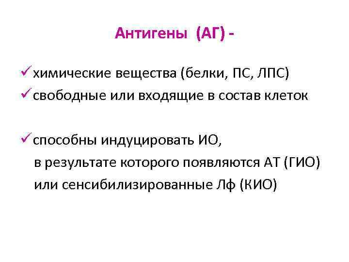 Антигены (АГ) - ü химические вещества (белки, ПС, ЛПС) ü свободные