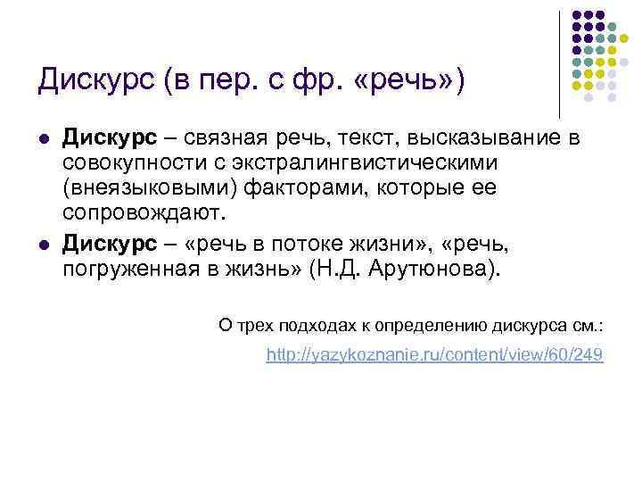 Дискурс (в пер. с фр.  «речь» ) l  Дискурс – связная речь,