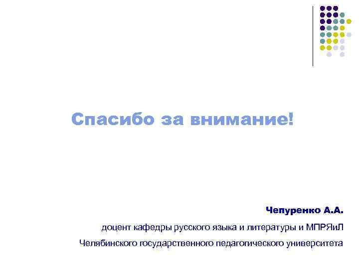 Спасибо за внимание!     Чепуренко А. А. доцент кафедры русского языка