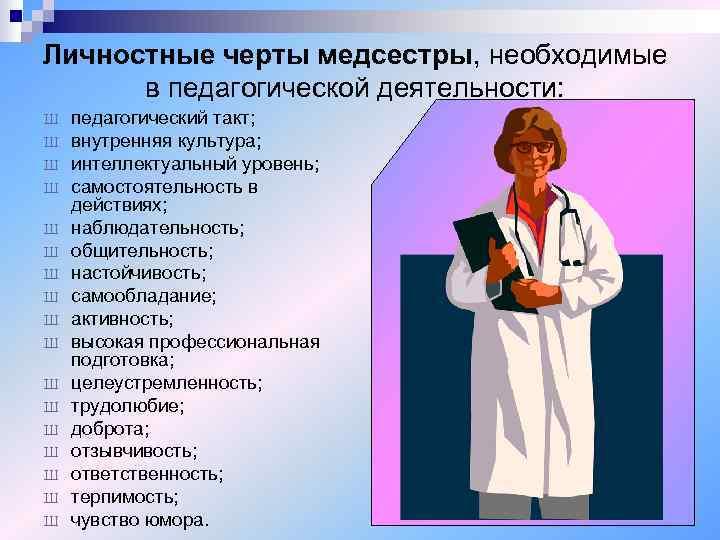 Личностные черты медсестры, необходимые  в педагогической деятельности: Ш  педагогический такт; Ш