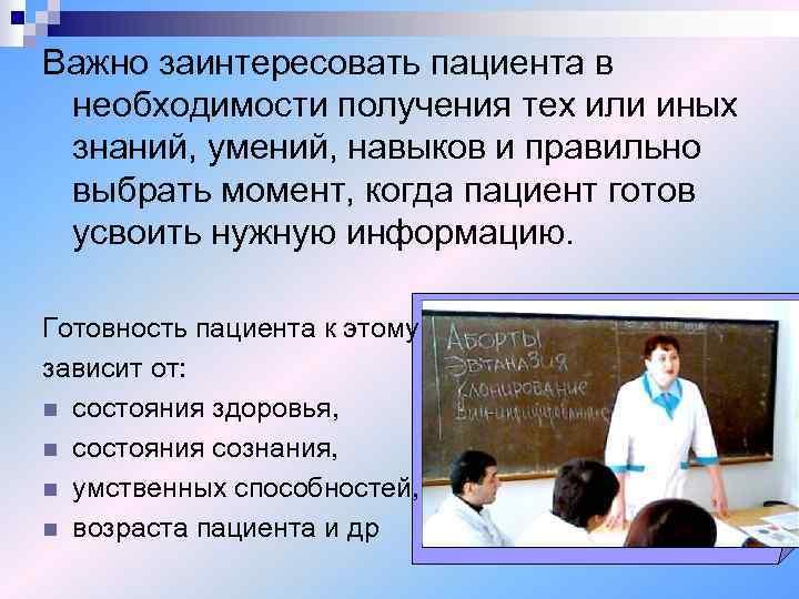 Важно заинтересовать пациента в необходимости получения тех или иных знаний, умений, навыков и правильно