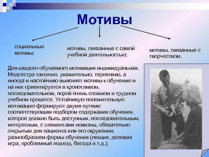 Мотивы  социальные   мотивы, связанные с самой