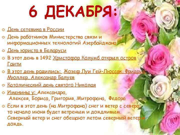 6 ДЕКАБРЯ: День сетевика в России День работников Министерства связи и информационных