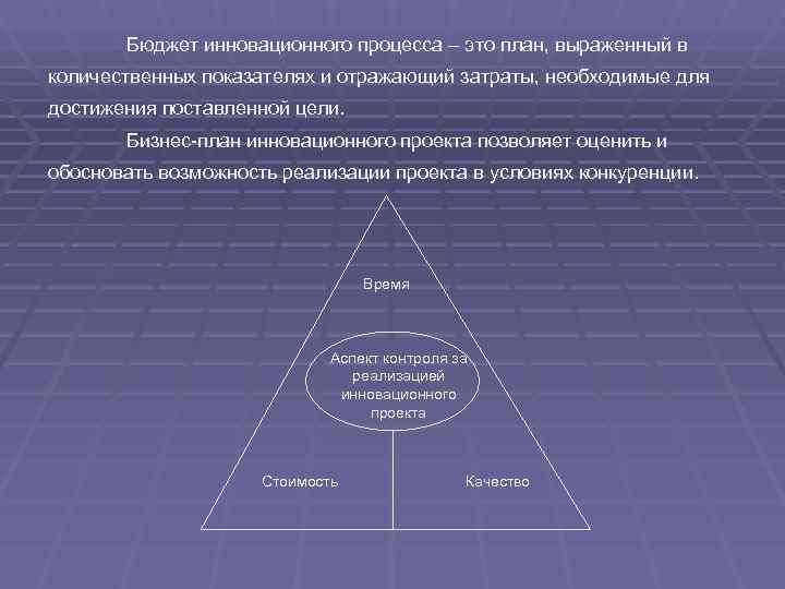 Бюджет инновационного процесса – это план, выраженный в количественных показателях и отражающий
