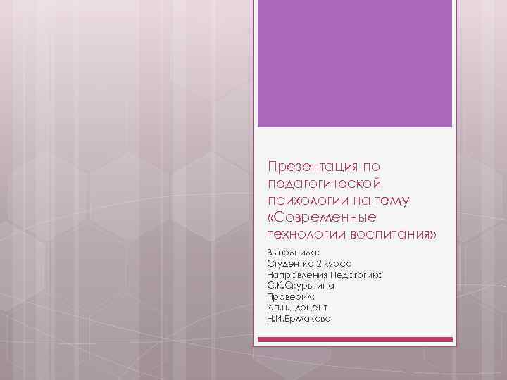 Презентация по педагогической психологии на тему «Современные технологии воспитания» Выполнила: Студентка 2 курса Направления