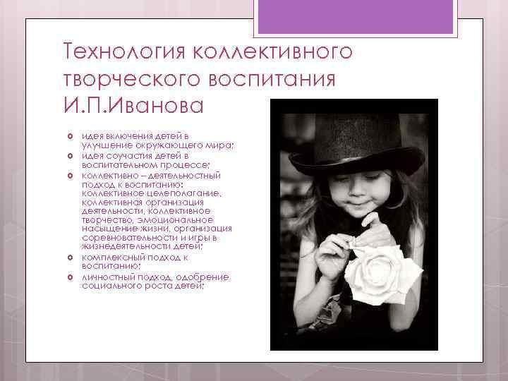 Технология коллективного творческого воспитания И. П. Иванова идея включения детей в улучшение окружающего мира;