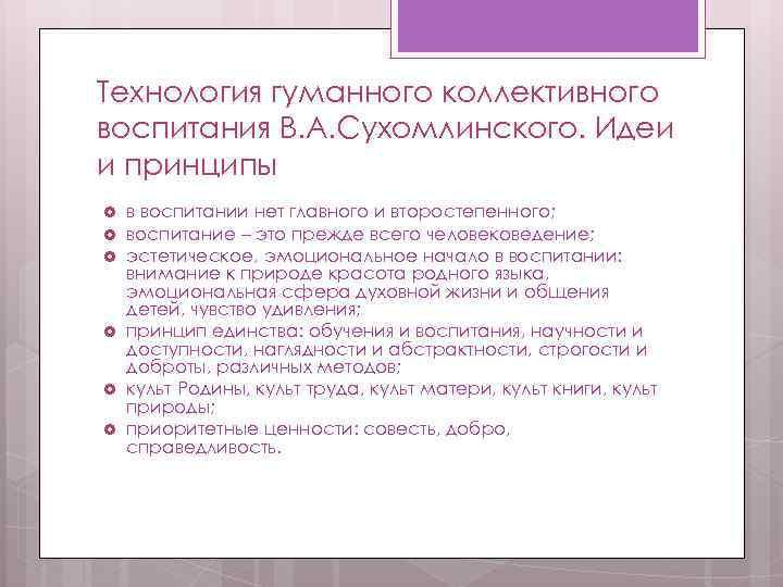 Технология гуманного коллективного воспитания В. А. Сухомлинского. Идеи и принципы в воспитании нет главного