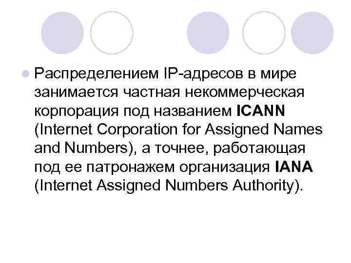 l Распределением  IP адресов в мире занимается частная некоммерческая корпорация под названием ICANN