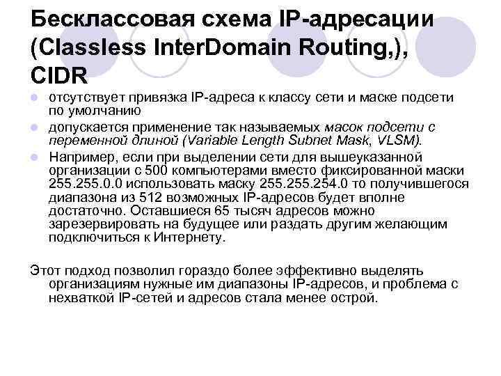 Бесклассовая схема IP-адресации (Classless Inter. Domain Routing, ), CIDR l отсутствует привязка IP адреса