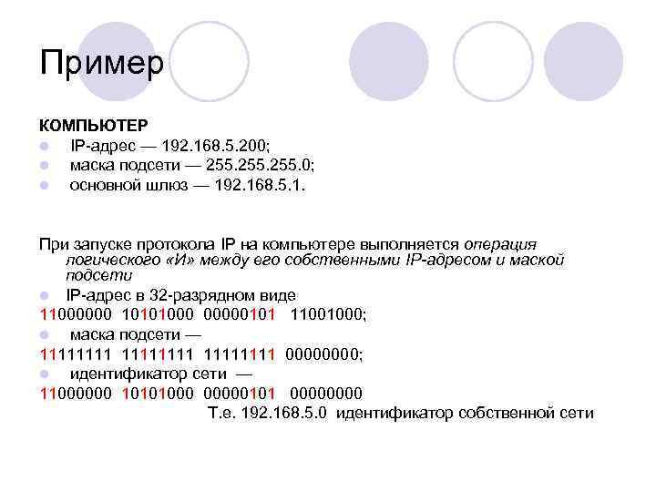 Пример КОМПЬЮТЕР l IP адрес — 192. 168. 5. 200; l маска подсети —