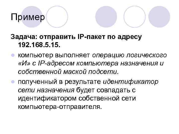 Пример Задача: отправить IP-пакет по адресу  192. 168. 5. 15. l компьютер выполняет