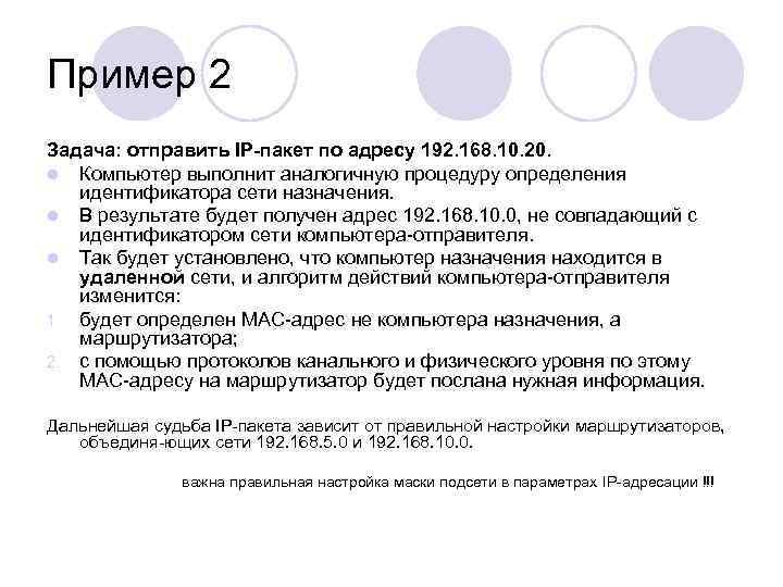 Пример 2 Задача: отправить IP-пакет по адресу 192. 168. 10. 20. l Компьютер выполнит