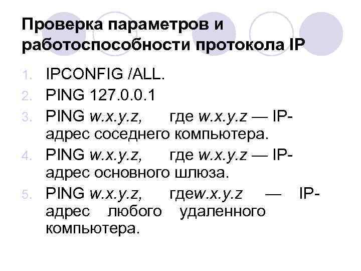 Проверка параметров и работоспособности протокола IP 1.  IPCONFIG /ALL. 2.  PING 127.