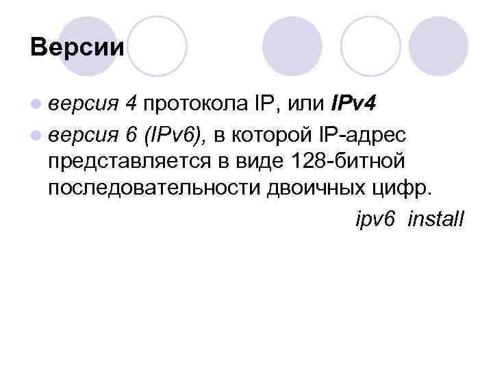 Версии l версия 4 протокола IP, или IPv 4 l версия 6 (IPv 6),