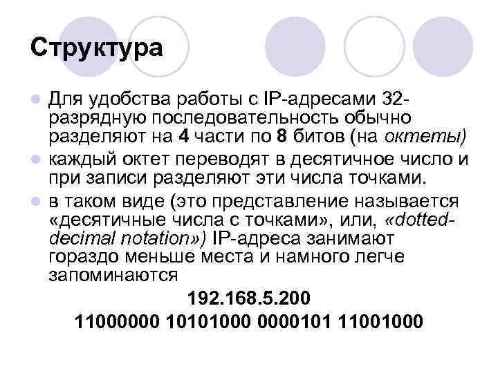 Структура l Для удобства работы с IP адресами 32  разрядную последовательность обычно
