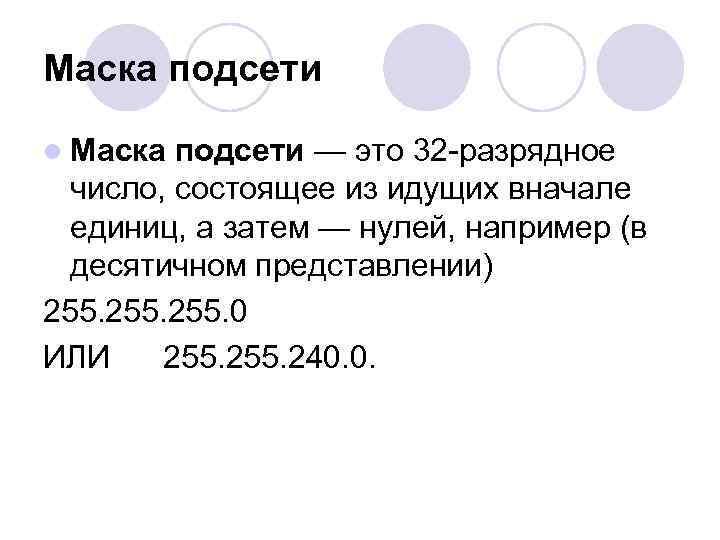 Маска подсети l Маска подсети — это 32 разрядное  число, состоящее из идущих