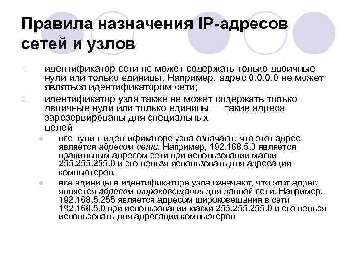 Правила назначения IP-адресов сетей и узлов 1.  идентификатор сети не может содержать только