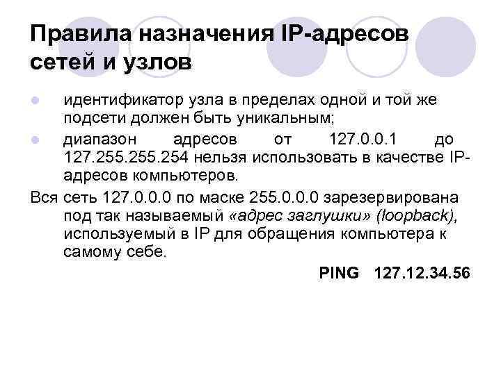 Правила назначения IP-адресов сетей и узлов l  идентификатор узла в пределах одной и