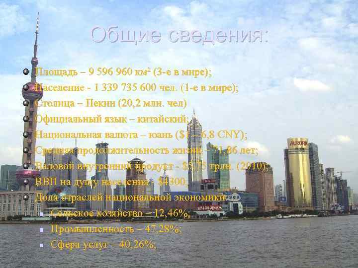 Общие сведения: Площадь – 9 596 960 км² (3 -е в мире);