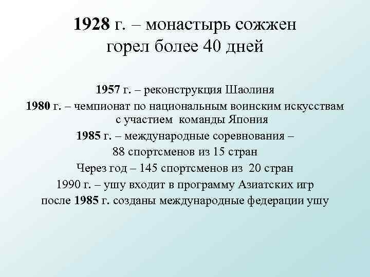 1928 г. – монастырь сожжен   горел более 40 дней