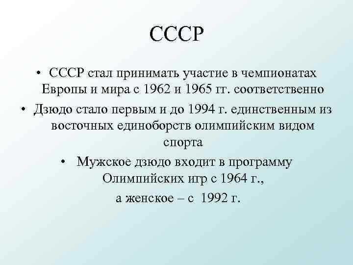 СССР  • СССР стал принимать участие в чемпионатах