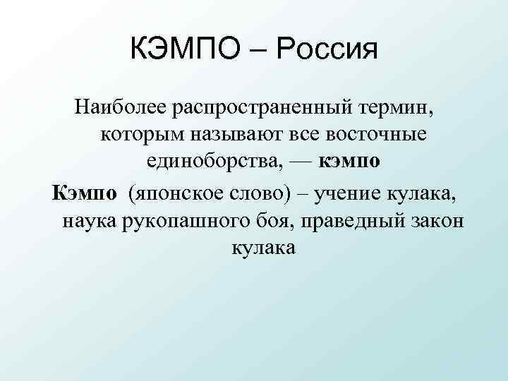 КЭМПО – Россия  Наиболее распространенный термин, которым называют все восточные