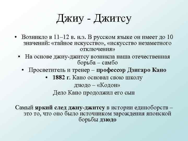Джиу - Джитсу • Возникло в 11– 12 в. н.