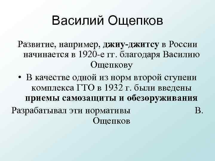 Василий Ощепков Развитие, например, джиу-джитсу в России  начинается в 1920