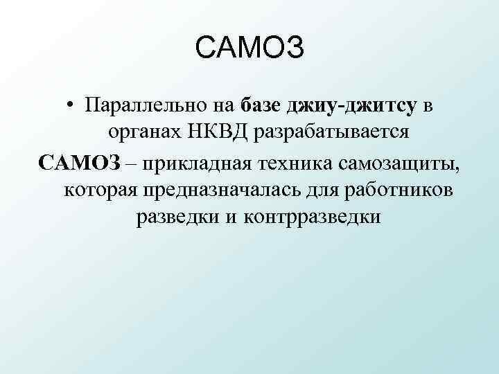 САМОЗ  • Параллельно на базе джиу-джитсу в  органах НКВД