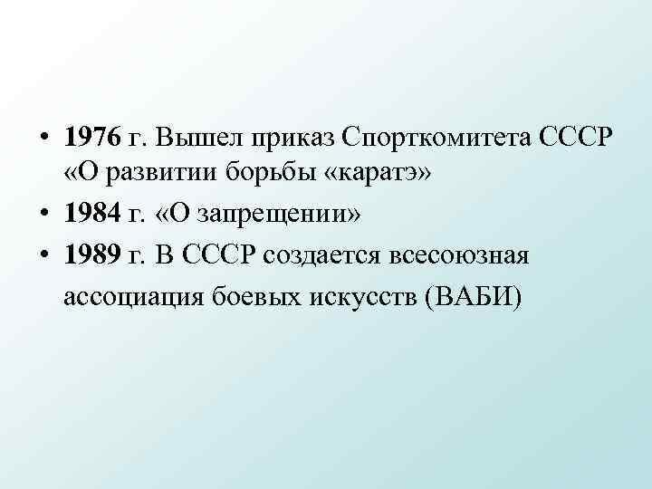 • 1976 г. Вышел приказ Спорткомитета СССР  «О развитии борьбы «каратэ»
