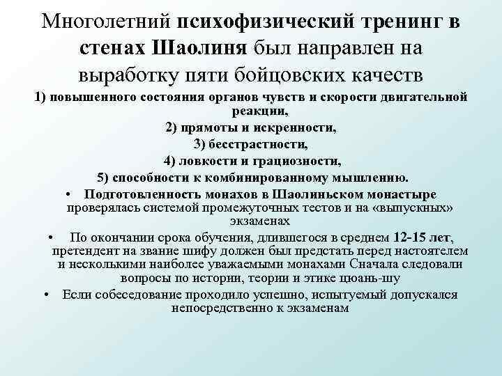 Многолетний психофизический тренинг в стенах Шаолиня был направлен на  выработку пяти бойцовских