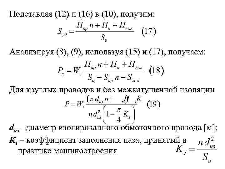 Подставляя (12) и (16) в (10), получим: Анализируя (8), (9), используя (15) и (17),