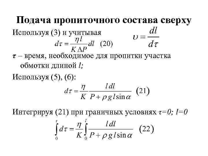 Подача пропиточного состава сверху Используя (3) и учитывая τ – время, необходимое для