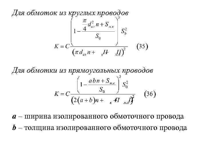 Для обмоток из круглых проводов Для обмотки из прямоугольных проводов а – ширина изолированного