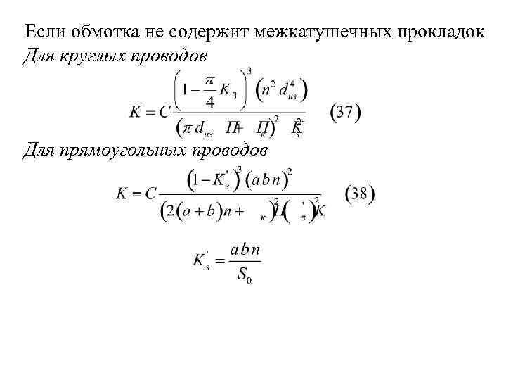 Если обмотка не содержит межкатушечных прокладок Для круглых проводов  Для прямоугольных проводов
