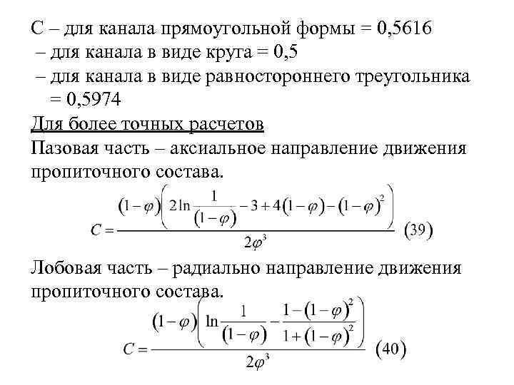 С – для канала прямоугольной формы = 0, 5616 – для канала в виде