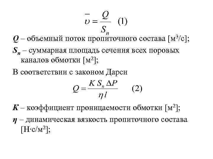 Q – объемный поток пропиточного состава [м 3/с]; Sn – суммарная площадь сечения всех