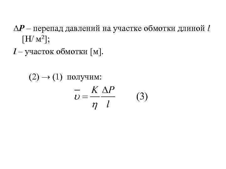 ∆Р – перепад давлений на участке обмотки длиной l  [Н/ м 2]; l