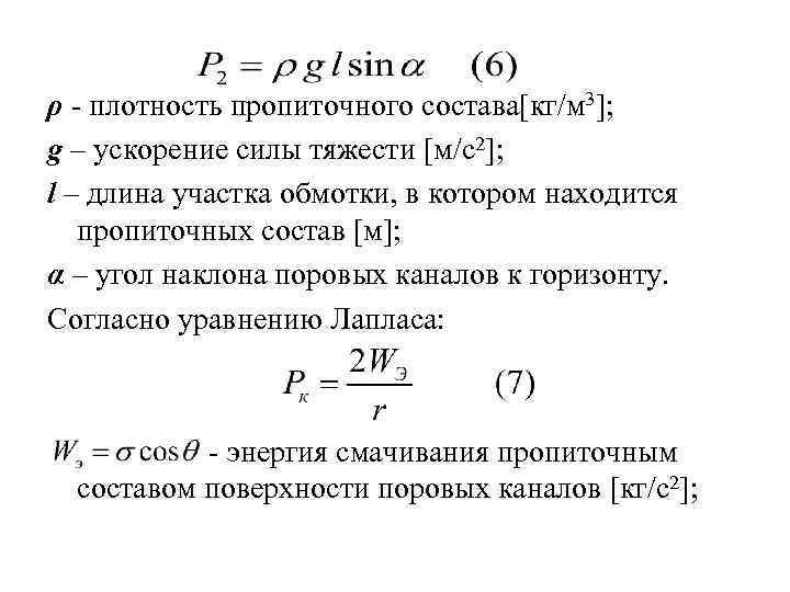 ρ - плотность пропиточного состава[кг/м 3]; g – ускорение силы тяжести [м/с2]; l –