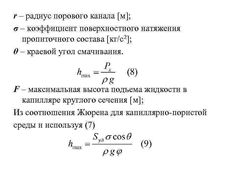 r – радиус порового канала [м]; σ – коэффициент поверхностного натяжения  пропиточного состава