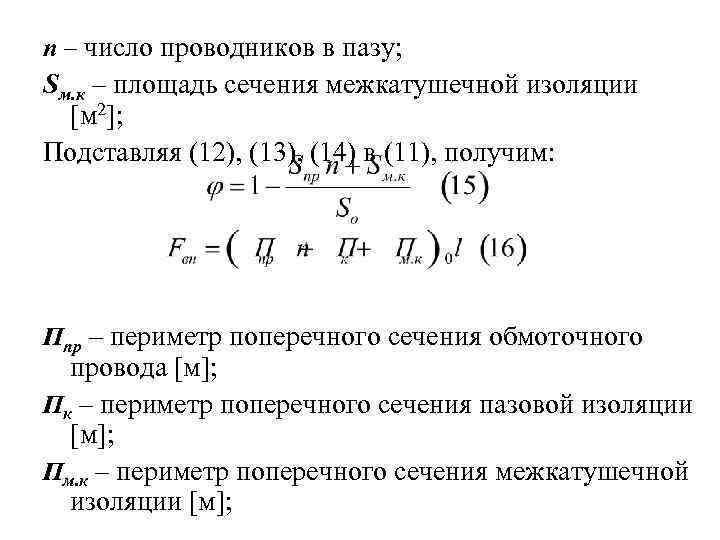 n – число проводников в пазу; Sм. к – площадь сечения межкатушечной изоляции