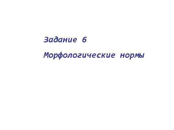 Задание 6 Морфологические нормы