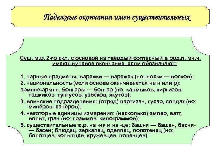 Падежные окончания имен существительных  Сущ. м. р. 2 -го скл. с
