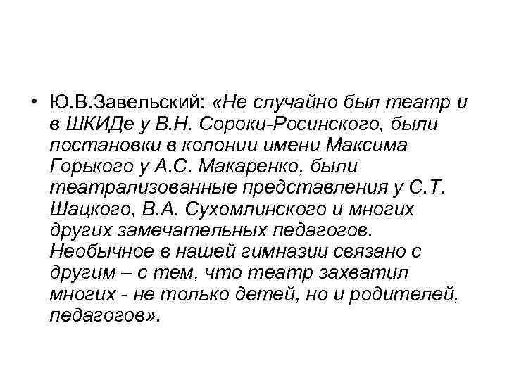 • Ю. В. Завельский:  «Не случайно был театр и  в ШКИДе